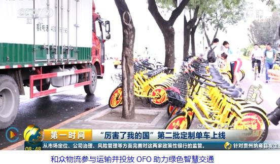 原来这些共享单车正是由我们和众物流供应链项目部与ofo小黄车合作